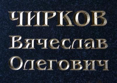 Чирков1